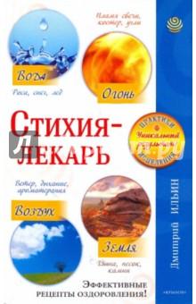 Ильин Дмитрий Стихия-лекарь. Огонь, Вода, Воздух, Земля: эффективные рецепты оздоровления
