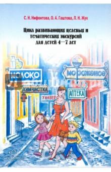 Цикл развивающих целевых и тематических экскурсий для детей 4-7 лет