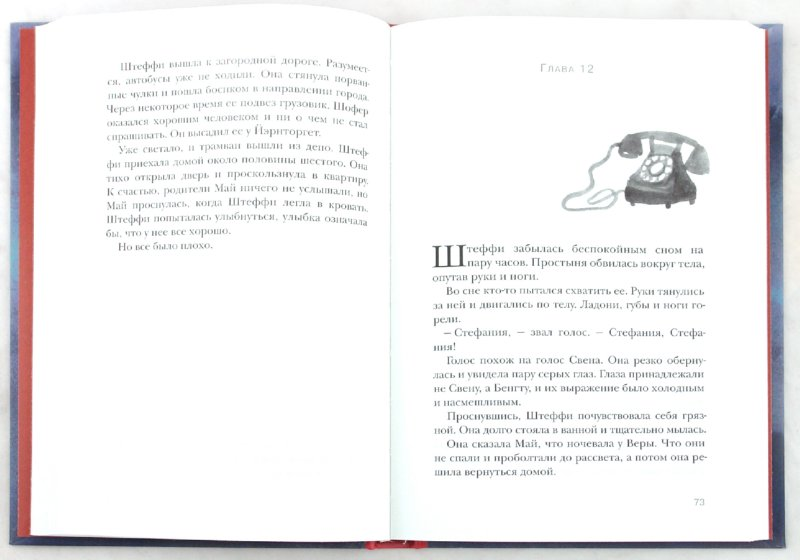 Иллюстрация 1 из 18 для Глубина Моря - Анника Тор | Лабиринт - книги. Источник: Лабиринт