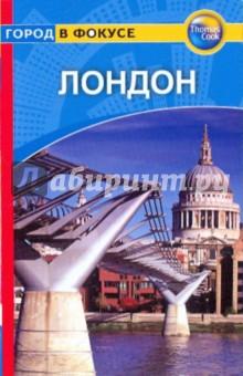 лондон путеводитель - фото 8