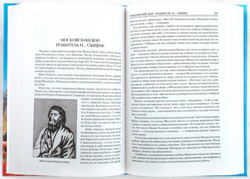 Иллюстрация 1 из 11 для 100 великих курьезов истории - Веденеев, Николаев | Лабиринт - книги. Источник: Лабиринт