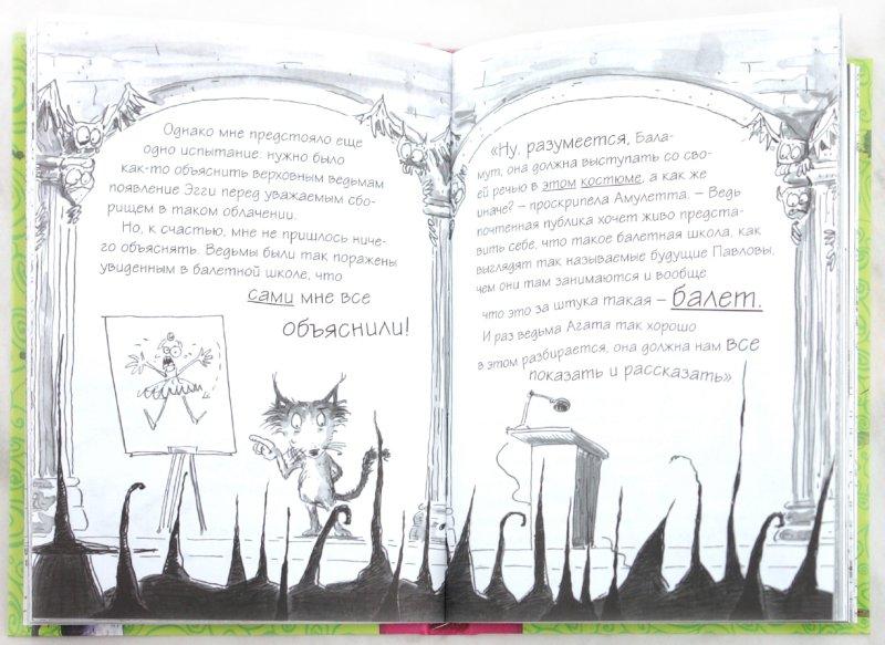Иллюстрация 1 из 26 для Моя неугомонная ведьма - Гиавин Орам | Лабиринт - книги. Источник: Лабиринт