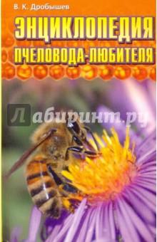 Дробышев В.К. Энциклопедия пчеловода-любителя