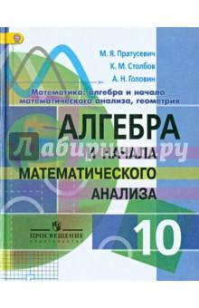 Алгебра и начала математического анализа 10 класс. Учебник . ФГОС