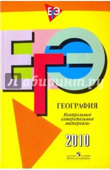 Кузнецова Татьяна Станиславовна ЕГЭ География. Контрольные измерительные материалы: 2010