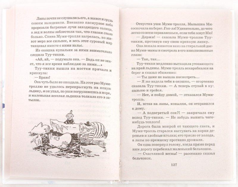 Иллюстрация 1 из 2 для Волшебная зима - Туве Янссон | Лабиринт - книги. Источник: Лабиринт
