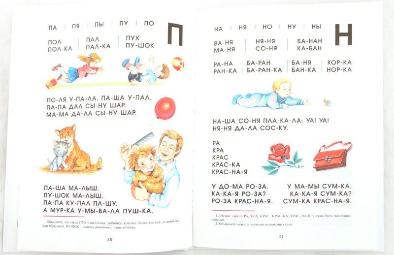Иллюстрация 1 из 10 для Букварь - Олег Горбушин | Лабиринт - книги. Источник: Лабиринт