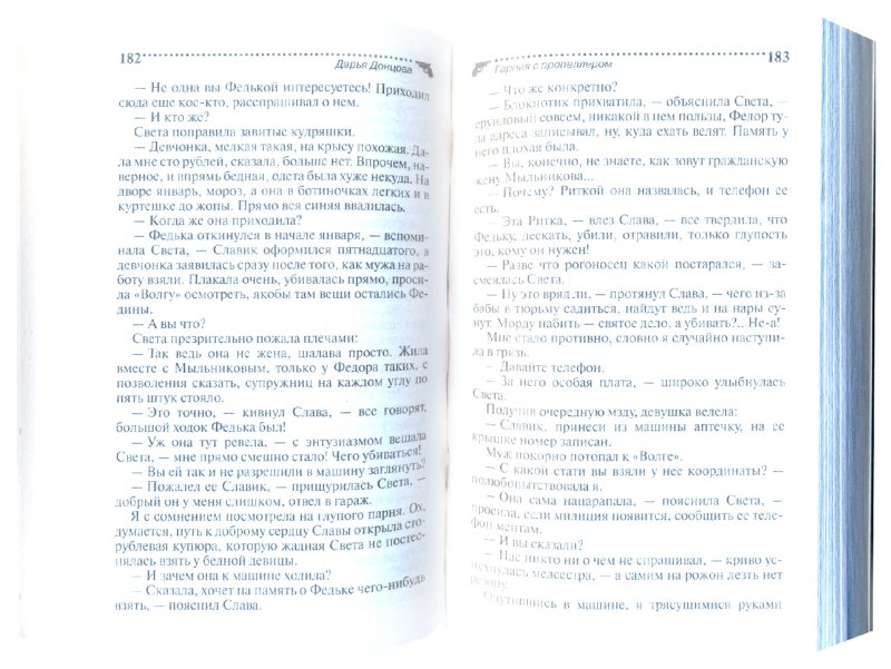 Иллюстрация 1 из 6 для Гарпия с пропеллером - Дарья Донцова | Лабиринт - книги. Источник: Лабиринт