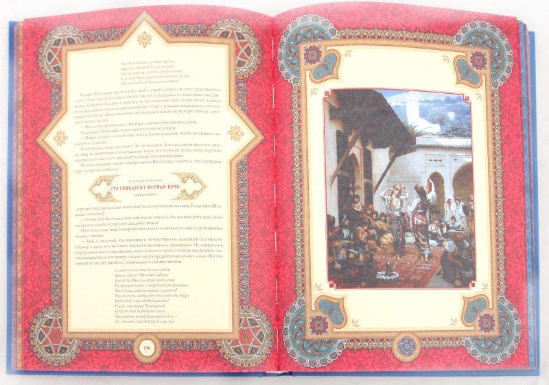 Иллюстрация 1 из 14 для Сказки и истории 1001 ночи | Лабиринт - книги. Источник: Лабиринт