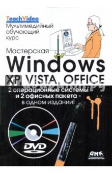 Мастерская Windows XP, Vista и Office. Мультимедийный обучающий курс (+DVD)