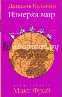 Измеряя мирСовременная зарубежная проза<br>Увлекательный философско-приключенческий роман о двух гениях мировой науки и культуры - Карле Фридрихе Гауссе (1777 - 1855) и Александре фон Гумбольдте (1769 - 1859).<br>Одно из лучших произведений талантливого австрийского писателя Даниэля Кельмана.<br>