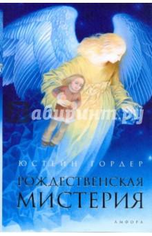 Рождественская мистерияСказки зарубежных писателей<br>Вы держите в руках настоящую волшебную книжку. Потому что это и книга, в которой рассказывается удивительная история, и в то же время календарь.  <br>Главный герой книги, мальчик по имени Иоаким, живет в Норвегии. А в Норвегии, как и в других скандинавских странах, существует традиция покупать накануне праздника Рождества календари, которые называют рождественскими. <br>Каждый день, начиная с 1 декабря, дети или их родители открывают маленькое окошка в календаре, за которым спрятаны шоколадки, фигурки или картинки. Так продолжается все время адвента - то есть ожидания Рождества, вплоть до 24 декабря, когда вечером празднуют рождественский Сочельник, а на следующий день наступает великий праздник Рождества Христова. <br>Настоящая рождественская ночь была лишь однажды, но с тех пор Рождество празднуют по всему миру. <br>Обычай отмечать этот праздник 25 декабря принят у тех, кто принадлежит к католической вере. В православной традиции Рождество в наши дни отмечают 7 января. Но если от 25 декабря отсчитать 13 суток (именно столько составляет в XX и XI вв. разница между старым и новым стилем), то получится 7 января. За много-много поколений менялись церковные обычаи и установления, но общим началом в христианстве было знаменательное событие: та ночь две тысячи лет назад, когда в городе Давидовом Вифлееме появился на свет младенец Иисус. <br>Каждый день, открывая новую главу книги, вы будете продвигаться в глубь истории, к ее истокам, к моменту рождения Иисуса Христа, и сопровождать вас на этом пути будут истинные чудеса! <br>Эта книга известного писателя Юстейна Гордера написана прежде всего для детей и рассчитана на семейное чтение.<br>