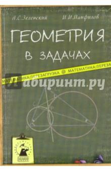 Геометрия в задачах