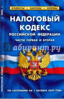 Налоговый кодекс Российской Федерации (части 1 и 2) по состоянию на 01.10.09
