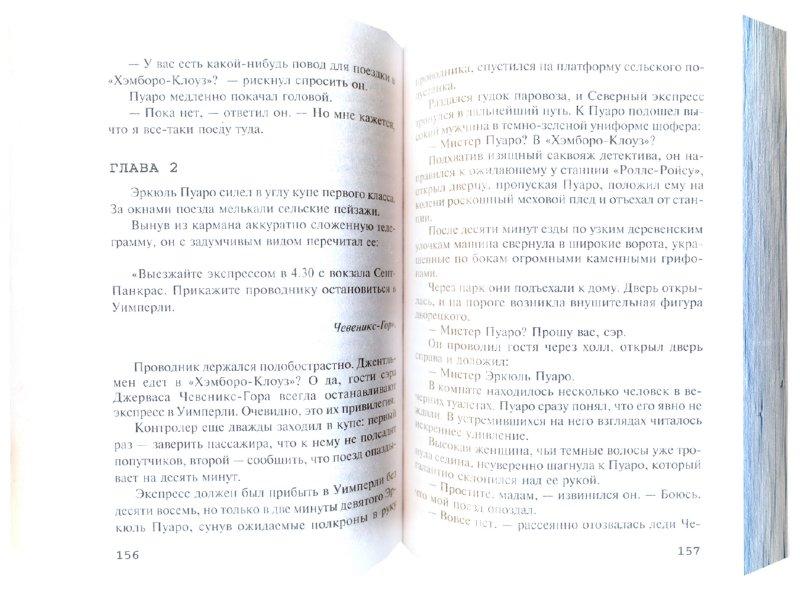 Иллюстрация 1 из 19 для Убийство в проходном дворе - Агата Кристи | Лабиринт - книги. Источник: Лабиринт