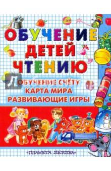 Иванова Вера Владимировна Обучение детей чтению.Обучение счёту. Карта мира