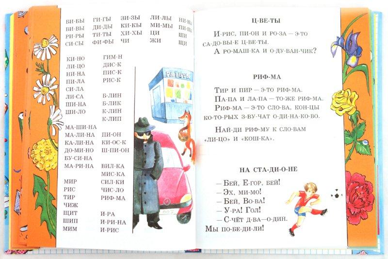 Иллюстрация 1 из 18 для Обучение детей чтению.Обучение счёту. Карта мира - Вера Иванова | Лабиринт - книги. Источник: Лабиринт