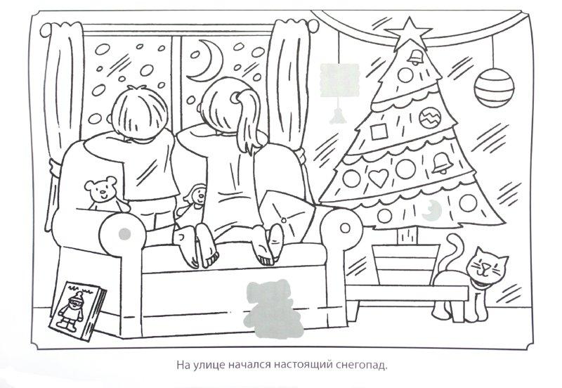 Иллюстрация 1 из 5 для Новогодние раскраски с наклейками   Лабиринт - книги. Источник: Лабиринт