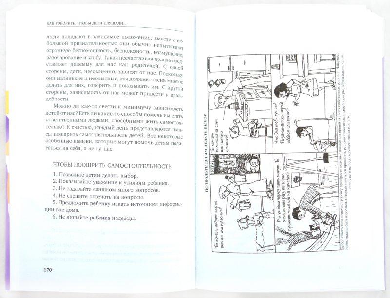 Иллюстрация 1 из 19 для Как говорить, чтобы дети слушали и как слушать, чтобы дети говорили - Фабер, Мазлиш | Лабиринт - книги. Источник: Лабиринт