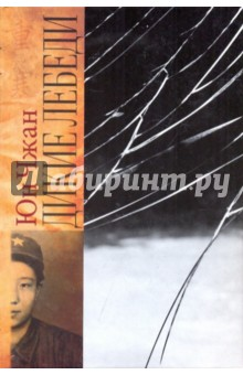 Юн Чжан - Дикие лебеди: Три дочери Китая обложка книги