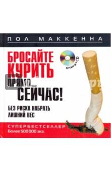Как бросить курить и пить город кишинев