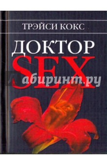 Доктор SEX