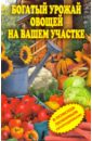 Богатый урожай овощей на вашем участке. В помощь любимым огородникам!
