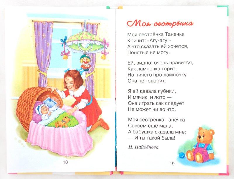 Стих про меня какая я детский