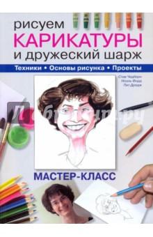Рисуем карикатуры и дружеский шаржОбучение искусству рисования<br>Из этой книги вы узнаете об основных способах создания шаржа - по памяти, с натуры, по фото- или видеоизображению - и о его отличиях от карикатуры. Ознакомитесь с материалами и техниками рисования, освоив которые вы сможете порадовать своих коллег, друзей и близких остроумными и веселыми художественными пародиями.<br>