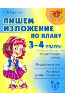 Страхова Любовь Леонидовна Пишем изложение по плану. 3-4 классы