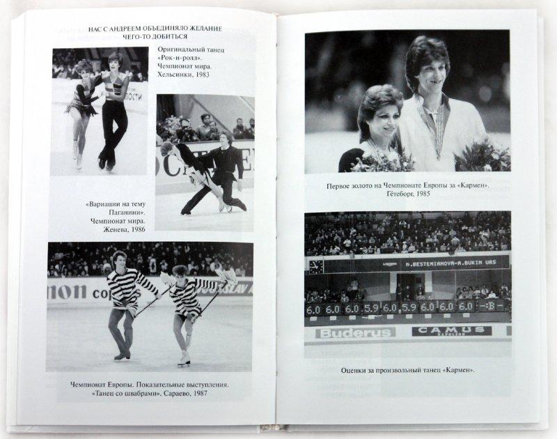 Иллюстрация 1 из 9 для Пара, в которой трое - Бестемьянова, Бобрин, Букин | Лабиринт - книги. Источник: Лабиринт