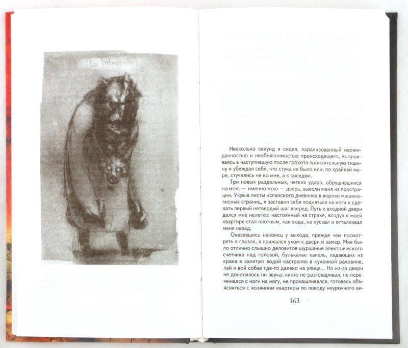 Иллюстрация 1 из 15 для Сумерки - Дмитрий Глуховский   Лабиринт - книги. Источник: Лабиринт