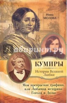 Молева Нина Михайловна Моя прекрасная графиня, или Любимая женщина Гоголя