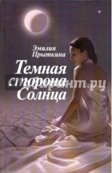 Прыткина Эмилия Маратовна Темная сторона Солнца
