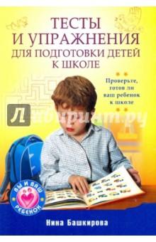 Башкирова Нина Тесты и упражнения для подготовки детей к школе