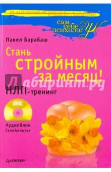 Барабаш Павел Стань стройным за месяц! НЛП-тренинг (+CD)