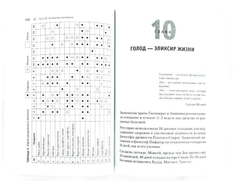 Иллюстрация 1 из 16 для Стань стройным за месяц! НЛП-тренинг (+CD) - Павел Барабаш | Лабиринт - книги. Источник: Лабиринт
