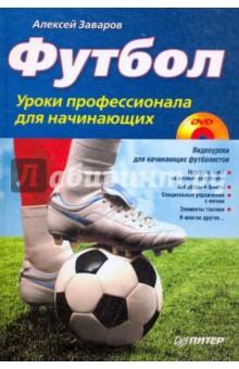 Заваров Алексей Футбол. Уроки профессионала для начинающих (+DVD с видеокурсом)