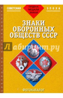 Знаки оборонных обществ СССР. Фотокаталог. Часть 3