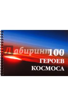 Маринин И. А., Шамсутдинов С. Х. 100 героев космоса. Фотоальбом