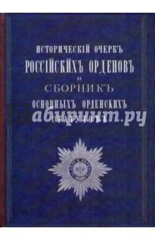Исторический очерк Российских орденов и сборник основных орденских статусов
