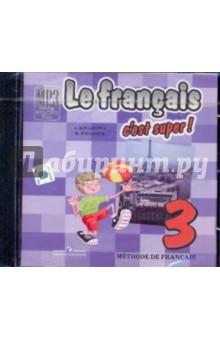 Твой друг французский язык. 3 класс (CDmp3)