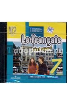 Твой друг французский язык. 7 класс (CDmp3)