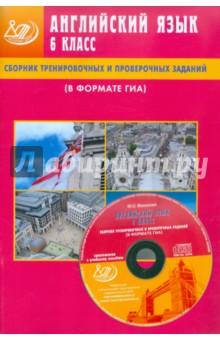 Веселова Ю.С. Сборник тренировочных и проверочных заданий. Английский язык. 6 класс (в формате ГИА) (+CD)