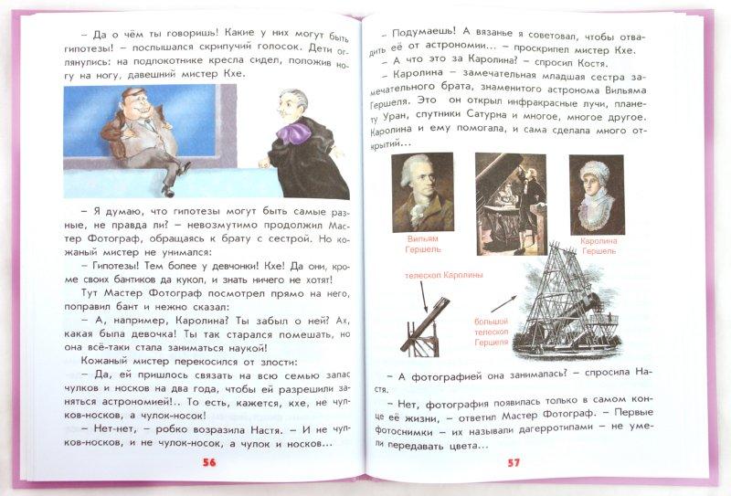 Иллюстрация 1 из 37 для От волшебного фонаря до видеокамеры - Антонина Лукьянова | Лабиринт - книги. Источник: Лабиринт