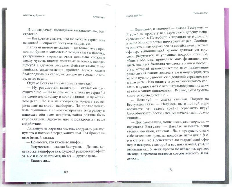 Иллюстрация 1 из 13 для Аргонавт - Александр Бушков   Лабиринт - книги. Источник: Лабиринт