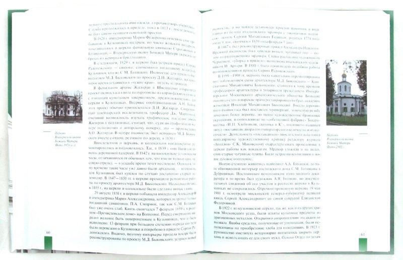 Иллюстрация 1 из 16 для Усадьба Кузьминки - Михаил Коробко | Лабиринт - книги. Источник: Лабиринт