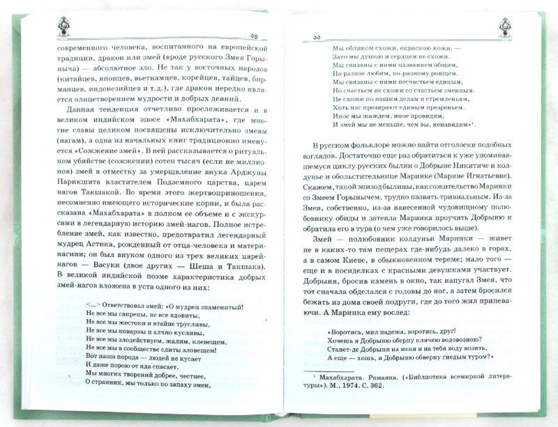 Иллюстрация 1 из 11 для Уральская Гиперборея - Валерий Демин   Лабиринт - книги. Источник: Лабиринт