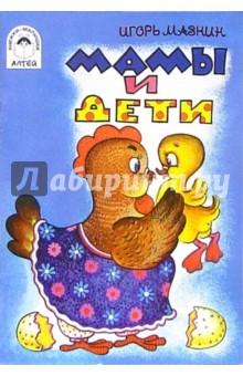 Мазнин Игорь Александрович Мамы и дети