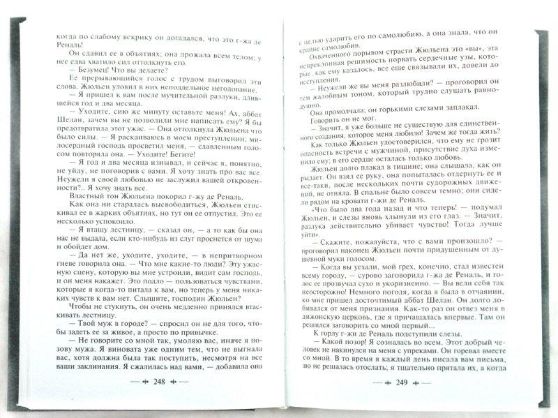 Иллюстрация 1 из 19 для Красное и черное - Стендаль | Лабиринт - книги. Источник: Лабиринт